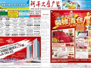 《河南大鹰广告》信息报 荥阳版 第492期