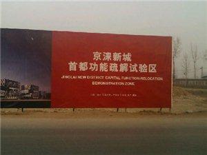 《京�Z新城――首都功能疏解���^》��w����介