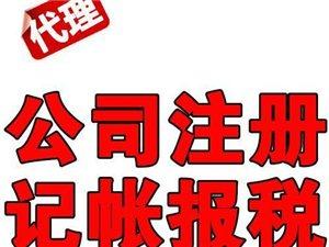 注册公司 香港公司 外资公司注册 代账