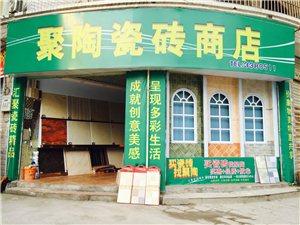 聚陶瓷砖商店