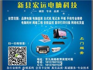 新县宏远电脑科技