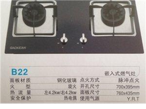 高科燃气灶B22