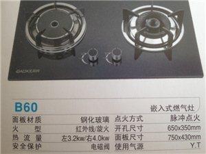 高科燃气灶B60