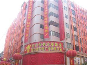 龙川县百盛购物广场试业
