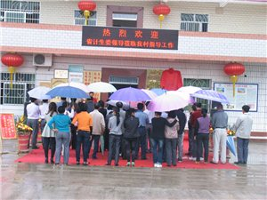 龙川县枫深村省计生挂牌仪式