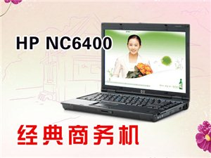 惠普Compaq 6710b T7100  2G  320G