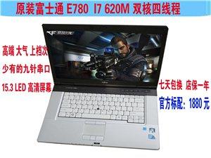 超值 Fujitsu/富士通LifeBookE780 i7