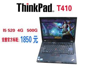 �想THINKPADT410 i5 M20 4G 500G