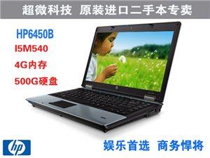 惠普 HP6450B i5 M540  4G 500G