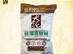 T9太泥硅藻壁材(小袋装)