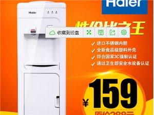 haier海尔YR005Y冷热温热立式饮水机办公