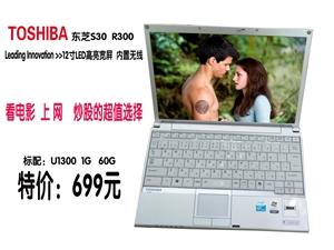 东芝S30 R300笔记本电脑12寸轻薄靓丽宽屏低电