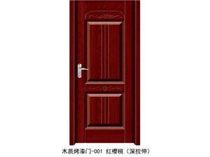木质烤漆门-001红樱桃(深拉伸)