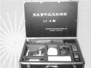 突�l事件快�z箱LY-2