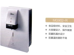 壁挂饮水机:MG901-R