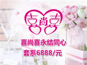 喜尚喜永结同心,套系6888/元
