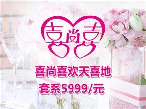 喜尚喜欢天喜地,套系5999/元