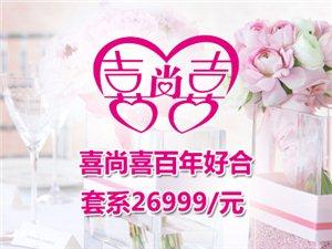 喜尚喜百年好合,套系26999/元
