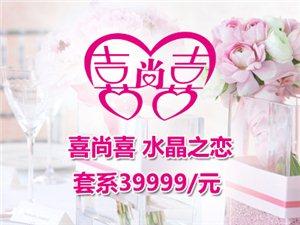 喜尚喜 水晶之恋,套系39999/元