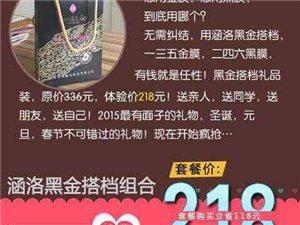 涵洛黑珍珠、涵洛24k金