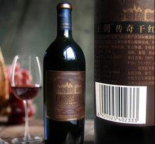 王朝�髌娓杉t葡萄酒