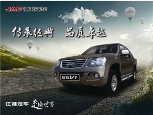 江淮皮卡瑞�V1