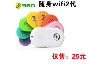 360�S身wifi2代