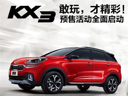 起亚SUV-KX3
