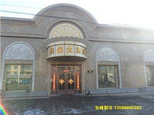 昌盛大酒店冷库
