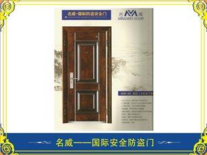 名威――国标安全防盗门系列2