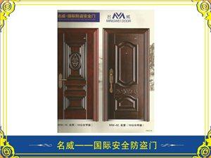 名威――国标安全防盗门系列3