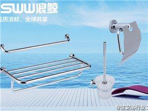 浪鲸SSWW·不锈钢毛巾架卫浴挂件浴巾架