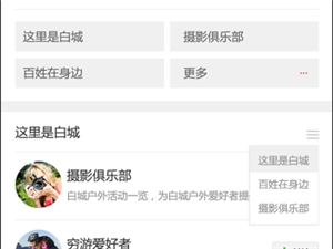 手机版秦安论坛v3.1更新上线说明