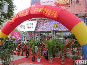 美高梅注册第二起点11周年店庆在青年圩广场店门前隆重举行