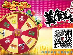 关注枣庄《美食美刻》,第一季抽奖活动,赢万元大奖(10号开始