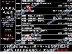 大丰影城电影放映表20140603_大丰电影爱好者俱乐部