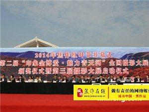 焦作红叶节在青天河景区隆重开幕