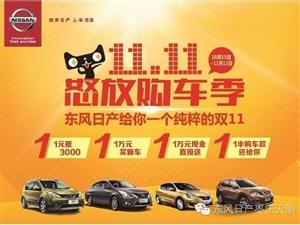 """枣庄天朗日产店""""天猫双11""""省心选车,划算买车,怒放购车季"""