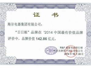 2014年中国最有代价品牌榜发布  日日顺形式创新引发存眷