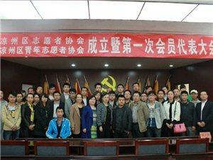 武威市凉州区志愿者协会正式成立