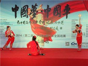 888真人娱乐周原广场中国梦中国车巡展现场