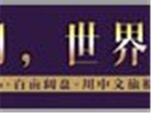 """蓬溪县楼市""""金九银十""""平稳收官 共销售商品房521套"""