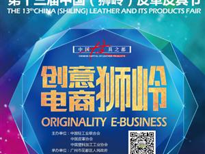 第十三届中国(狮岭)皮革皮具节进入倒计时 各大亮点逐个看