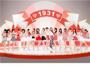 偶像女子组合1931首支单曲《欢聚时刻1931》歌词视频MV及成员名单