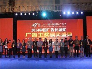 2014中国告白长城奖发布:海尔水盒子营销案例喜获营销金奖