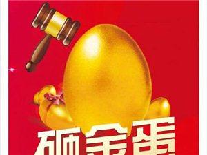 【永隆国际城】双旦狂欢节盛情开启!疯狂砸金蛋,蛋蛋有礼!
