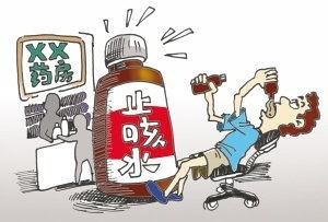 """食药监总局严查违法销售""""止咳水"""":含可待因"""