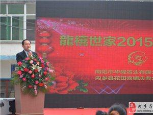 热烈祝贺龙喜世家2015新春联谊会成功举办