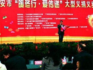 """生命的延续,渴望您的关爱:广安市举行""""暖冬行・传递爱""""义捐义卖活动"""