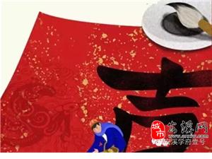 【茶博汇・学府壹号】今日小年,请开启春节模式